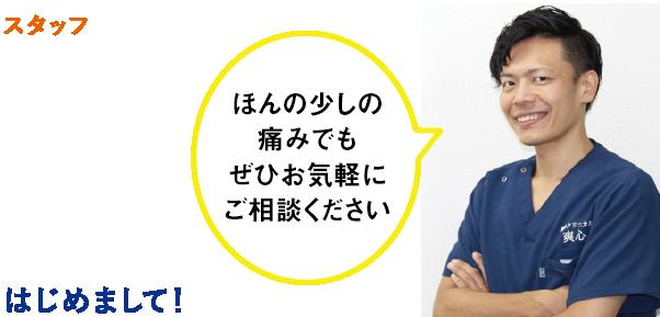 爽心スタッフ紹介