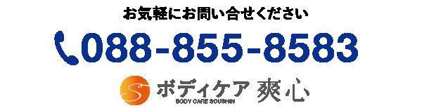 ボディケア爽心の電話番号