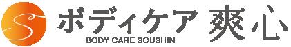 【筋膜整体】高知市のアスリート・マッサージ師も通う、肩こり、腰痛、ひざ痛、骨盤矯正なら「ボディケア爽心」