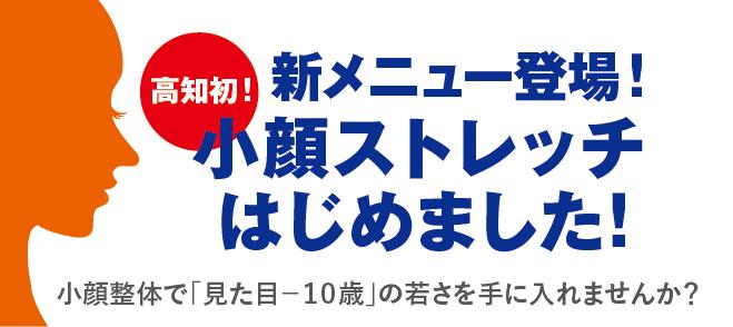 日本小顔ストレッチ協会認定店のボディケア爽心