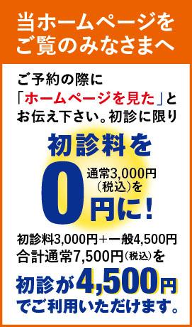 ボディケア爽心のWEB限定特典