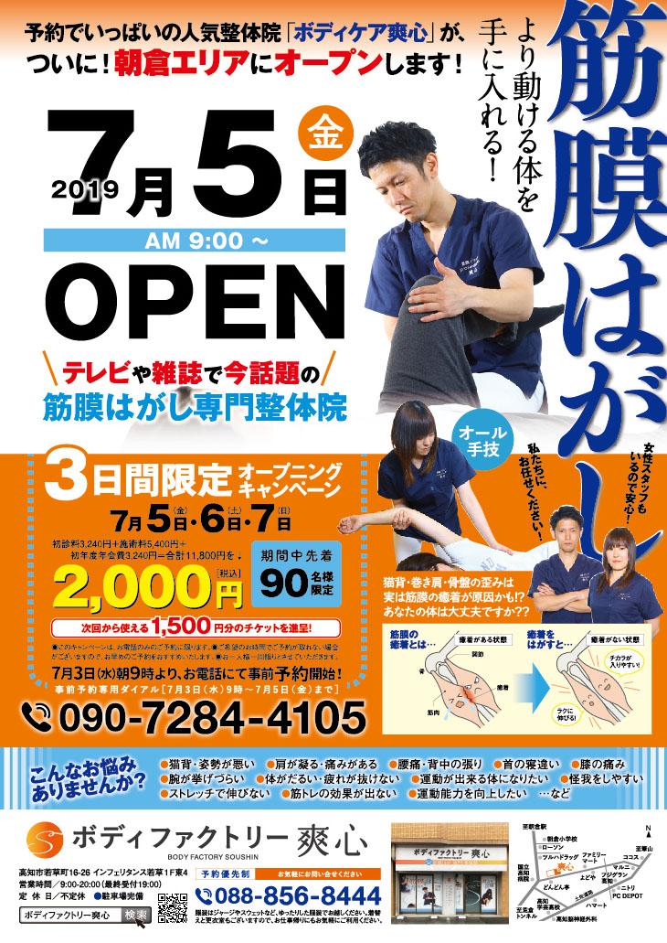 ボディファクトリー爽心7月5日オープン!
