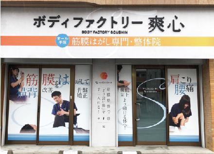 ボディファクトリー爽心|高知市朝倉