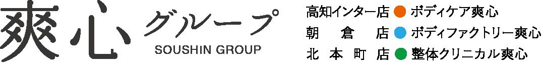 【筋膜整体】高知市のアスリート・マッサージ師も通う!肩こり・腰痛・ひざ痛・骨盤矯正なら「爽心(そうしん)グループ」